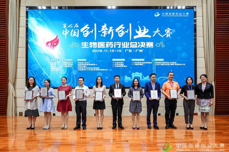 【发布】中国创新创业大赛决赛